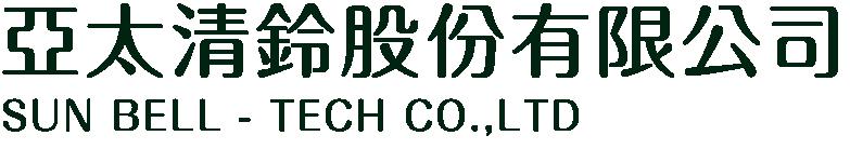 亞太清鈴股份有限公司